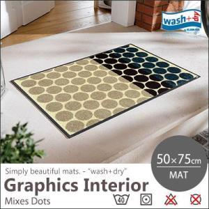 【送料無料】玄関マット マット キッチンマット 洗える wash+dry(ウォッシュアンドドライ) Mixed Dots /50×75cm|jonan-interior