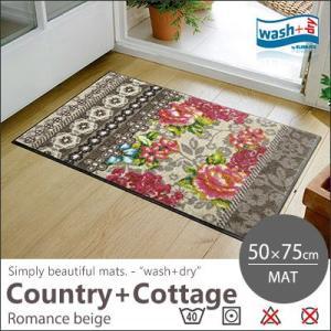 【送料無料】玄関マット マット キッチンマット 洗える wash+dry(ウォッシュアンドドライ) Romance Beige/50×75cm|jonan-interior