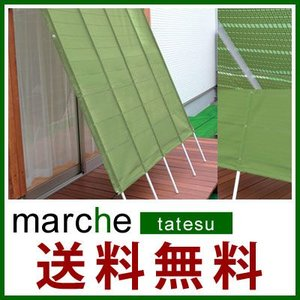 日よけシェード 日よけ スクリーン サンシェード オーニング Marche(マルシェ)たてす 巾200×丈240cm ウォッシャブル 撥水 UVカット|jonan-interior