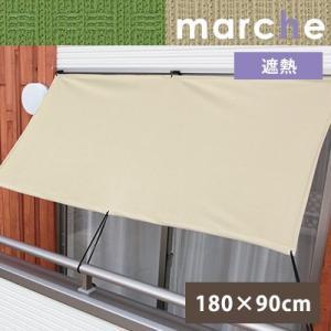 日よけシェード 日よけ スクリーン サンシェード オーニング Marche(マルシェ)遮熱プレーン 巾180×丈90cm ウォッシャブル 撥水 UVカット|jonan-interior