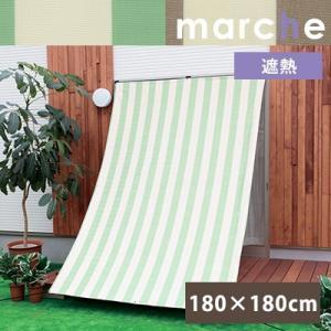 日よけシェード 日よけ スクリーン サンシェード オーニング Marche(マルシェ)遮熱ワイド ストライプ 巾180×丈180cm ウォッシャブル 撥水 UVカット|jonan-interior