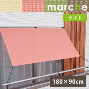 日よけシェード 日よけ スクリーン サンシェード オーニング Marche(マルシェ)ライト プレーン 巾180×丈90cm ウォッシャブル 撥水 UVカット|jonan-interior