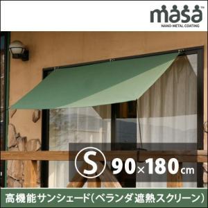 シェード 日よけ サンシェード 日除け ベランダ遮熱スクリーン Masa サンシェード  90×180cm|jonan-interior