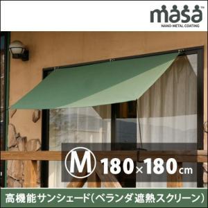 シェード 日よけ サンシェード 日除け ベランダ遮熱スクリーン Masa サンシェード  180×180cm|jonan-interior