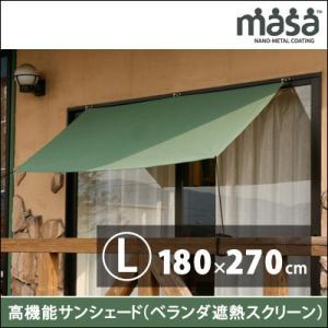 シェード 日よけ サンシェード 日除け ベランダ遮熱スクリーン Masa サンシェード  180×270cm|jonan-interior
