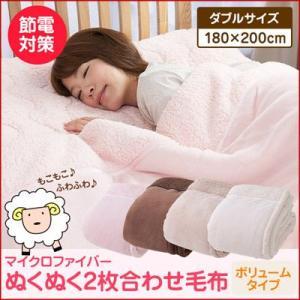 毛布/ブランケット/寝具/マイクロファイバー/ぬくぬく2枚合わせ毛布(ボリュームタイプ)/ダブルサイズ|jonan-interior