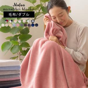 毛布 敷きパッド プレミアムマイクロファイバー毛布・敷きパッド ダブルサイズ mofua(モフア) 敷パッド 敷きパット ベッドパット ブランケット|jonan-interior