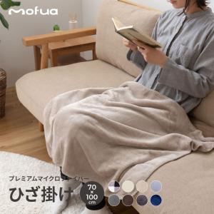ひざかけ 膝掛け ひざ掛け ブランケット 毛布 プレミアムマイクロファイバー毛布 ひざ掛け mofua(モフア) 寝具 ナチュラル 北欧|jonan-interior