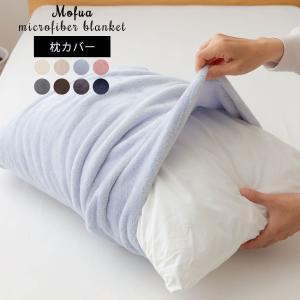 枕カバー 枕ケース ピローケース mofua(R)モフア プレミアムマイクロファイバー枕カバー 43×90cm まくら 北欧 ポップ|jonan-interior