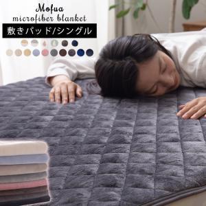 毛布 敷きパッド プレミアムマイクロファイバー毛布・敷きパッド シングルサイズ mofua(モフア)敷パッド 敷きパット ベッドパット ブランケット シングル|jonan-interior