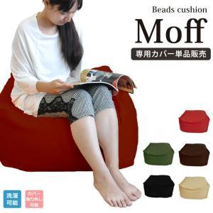 ビーズクッション カバー ソファー Moff(モフ) 専用替えカバー|jonan-interior