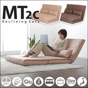 MT2c リクライニングソファ 送料無料 リクライニングソファー フロアソファー 日本製 ソファー ローソファー|jonan-interior