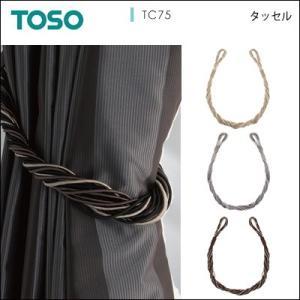 タッセル TC75 タッセル カーテンアクセサリー おしゃれ TOSO トーソー リビング カーテンホルダー シンプル チャーム|jonan-interior