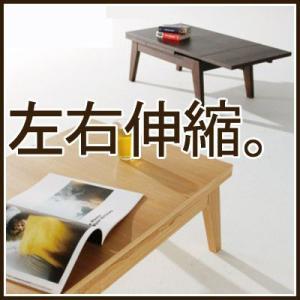 カフェ/リビング/ロータイプ/おしゃれ/エクステンション テーブル NEOA-111|jonan-interior