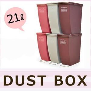 ダストボックス コンテナスタイル2/NEOA-144(21リットル)※上下の2個セット※同梱不可※ゴミ箱 ごみ箱 おしゃれ 分別 キッチン ダストbox 蓋付 スリム 縦|jonan-interior
