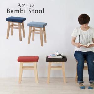 スツール 椅子 イス いす パーソナルチェア 北欧 Bambi(バンビ)ダイニングスツール NEOA-181|jonan-interior