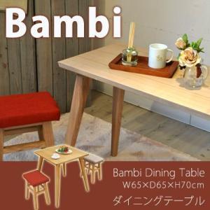 テーブル カフェテーブル センターテーブル リビング デスク Bambi(バンビ) ダイニングテーブル NEOA-182|jonan-interior