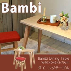 テーブル カフェテーブル センターテーブル リビング デスク Bambi(バンビ) ダイニングテーブル NEOA-183|jonan-interior