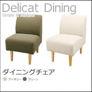 チェア 椅子 椅子 Delicat(デリカ)/ダイニングチェア/NEOA-189 ※1脚バラ売り チェア 椅子 イス リビング ダイニング|jonan-interior