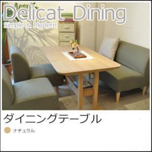 Delicat(デリカ)ダイニングテーブル/ダイニングテーブル/NEOA-191 テーブル 机 センターテーブル コーヒーテーブル リビング ダイニング|jonan-interior