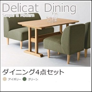 ダイニング 4点セット Delicat(デリカ)/NEOA-192 (テーブル・チェア×2脚・ソファ 計4点) ダイニング テーブル チェア ベンチ 4点セット リビング|jonan-interior