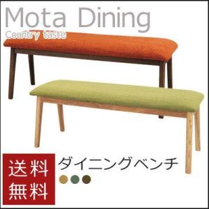 ベンチ ソファ 椅子 イス Mota(モタ)ダイニングベンチ/NEOA-193 ベンチ チェア 椅子 イス リビング ダイニング 新生活 北欧 送料無料|jonan-interior