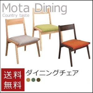 Mota(モタ)ダイニングチェア/NEOA-194 ※1脚バラ売り チェア 椅子 イス リビング ダイニング北欧 送料無料|jonan-interior