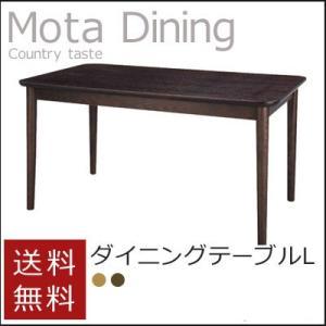 Mota(モタ)ダイニングテーブルL/NEOA-196 テーブル 机 センターテーブル コーヒーテーブル リビング ダイニング デスク 北欧 送料無料|jonan-interior