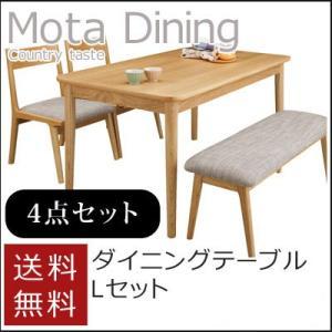 ダイニング4点セット Mota(モタ)/NEOA-197(テーブルL・チェア×2脚・ベンチ 計4点)ダイニング テーブル チェア ベンチ 4点セット 北欧 送料無料|jonan-interior