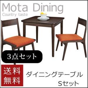 北欧/カフェ/ダイニングテーブル3点セット/モタ/NEOA-198|jonan-interior