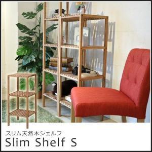 シェルフ ラック Slim Shelf(スリムシェルフ) 2段 NEOA-203[LFS-352NA]|jonan-interior
