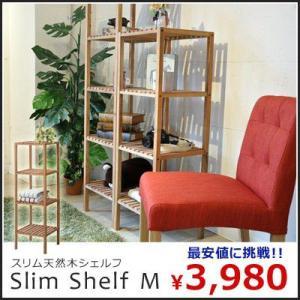 シェルフ ラック Slim Shelf(スリムシェルフ) 3段 NEOA-204[LFS-353NA]|jonan-interior