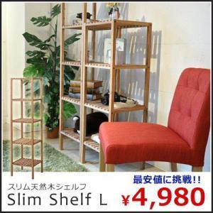 シェルフ ラック Slim Shelf(スリムシェルフ) 4段 NEOA-205[LFS-354NA]|jonan-interior
