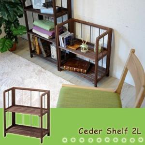 洋服収納/チェスト/棚/リビング/木製/オープン/シダーシェルフ 2段|jonan-interior