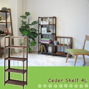 洋服収納/チェスト/棚/リビング/木製/オープン/シダーシェルフ 4段|jonan-interior