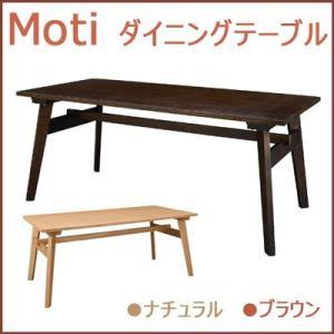 テーブル 机 センターテーブル コーヒーテーブル リビング ダイニング デスク Moti(モティ)ダイニングテーブル NEOA-224|jonan-interior