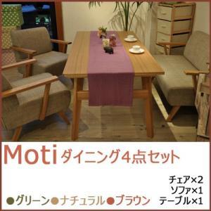 ダイニング テーブル チェア ベンチ 4点セット Moti モティ ダイニング4点セット NEOA-225(テーブル・チェア×2脚・ソファ 計4点)|jonan-interior