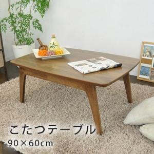 こたつ テーブル こたつテーブル おしゃれ 長方形 コタツ 炬燵 こたつケニー90×60cm 長方形 NEOA-235|jonan-interior