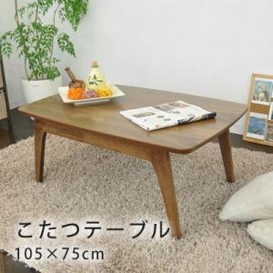 こたつ テーブル こたつテーブル おしゃれ 長方形 コタツ 炬燵 こたつケニー 105×75cm 長方形 NEOA-236|jonan-interior