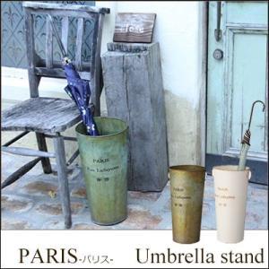 傘立て おしゃれ かさ立て/NEOA-291 スリム レインラック アンブレラスタンド 傘たて 雑貨 アンティーク調 玄関 ラック 雨 北欧 PARIS/パリス [LFS-427]|jonan-interior