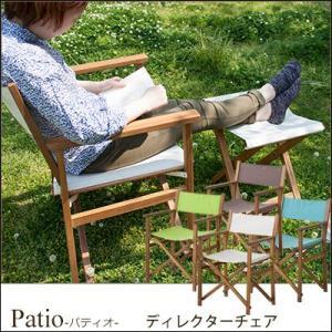 ディレクターズ チェア ディレクターチェア neoa-293[NX-601]Patio/パティオ 折りたたみ チェア ガーデンチェア 木製 アウトドアチェア キャンプ|jonan-interior
