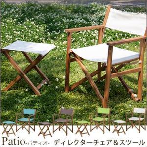 チェア 椅子 スツール オットマン neoa-295[NX-601+NX-602]Patio/パティオ 折りたたみ ディレクターチェア+スツールセット アウトドア|jonan-interior