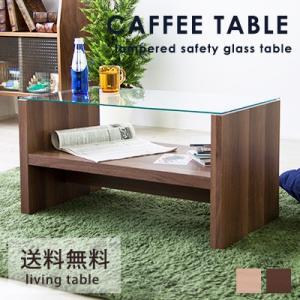 テーブル センターテーブル ガラス neoa-297[CAT-BR CAT-NA]CAFE TABLE/テーブル モダン ローテーブル リビングテーブル 収納 おしゃれ カフェテーブル|jonan-interior