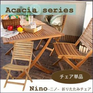 チェア 椅子 アウトドア neoa-298[NX-801]Acacia series/Nino 折りたたみチェア イス 折りたたみ キャンプ 木製 アカシア ガーデンファニチャー 庭 北欧|jonan-interior