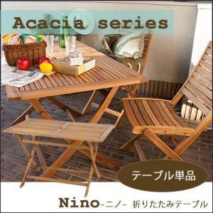テーブル 折りたたみ アウトドア neoa-299[NX-802]Acacia series/Nino 折りたたみテーブル 木製 レジャーテーブル キャンプ アカシア 収納 北欧 ナチュラル|jonan-interior