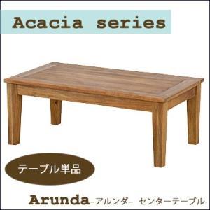 テーブル センターテーブル ローテーブル neoa-303[NX-701]Acacia series/Arunda センターテーブル 木製 机 北欧 アカシア 90cm幅 新生活 リビング モダン|jonan-interior