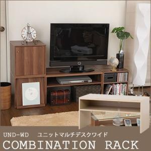カラーボックス 収納ラック デスク キューブボックス neoa-319[UND-WD-2BR/UND-WD-1NA]COMBINATION RACK/ユニットマルチデスクワイド 収納ボックス テレビ台|jonan-interior