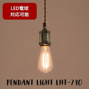 LHT-710 ライト ペンダントライト 電球 電気 照明 照明器具 1灯 おしゃれ 天井 カジュアル シンプル 電球付き LED電球対応可能 送料無料|jonan-interior