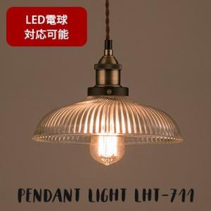 LHT-711 ライト ペンダントライト 電球 電気 照明 照明器具 1灯 おしゃれ 天井 ガラス かさ シンプル 電球付き LED電球対応可能 送料無料|jonan-interior