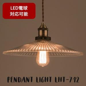 LHT-712 ライト ペンダントライト 電球 電気 照明 照明器具 1灯 おしゃれ 天井 ガラス かさ シンプル 電球付き LED電球対応可能 送料無料|jonan-interior